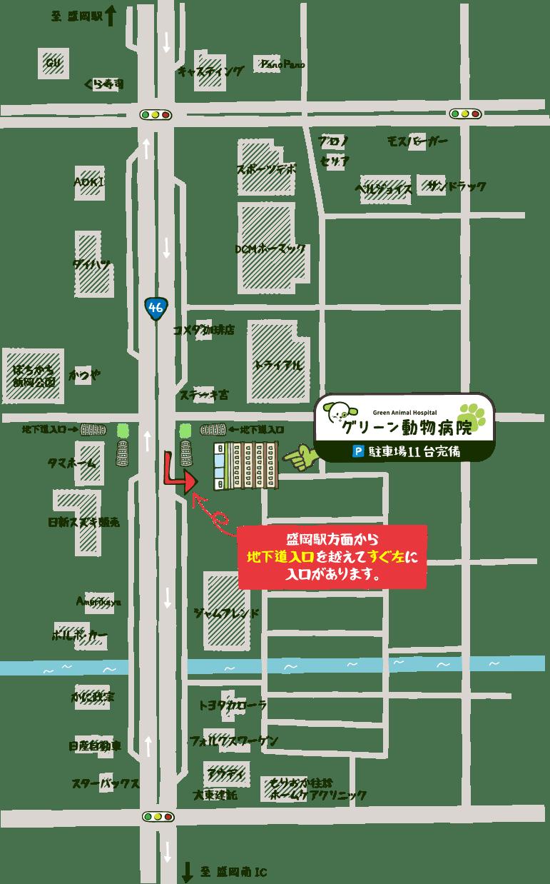 盛岡グリーン動物病院へのアクセスマップ 駐車場11台完備 盛岡駅方面から地下道入口を越えてすぐ左に入口があります。